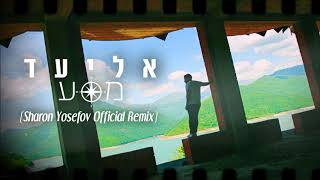 אליעד - מסע   Eliad - Journey   DJ Sharon Yosefov Official Remix