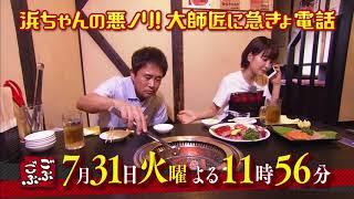 7月31日放送 ごぶごぶ thumbnail