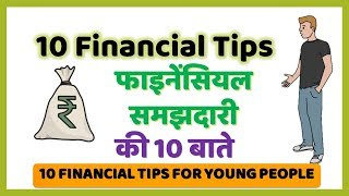 10 Best Financial Tips in Hindi for Beginners 25 - 35 Age India [फाइनेंसियल टिप्स]