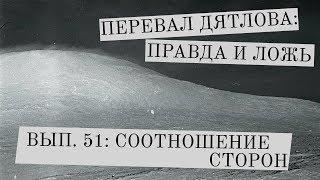 Перевал Дятлова: правда и ложь, вып. 51: СООТНОШЕНИЕ СТОРОН