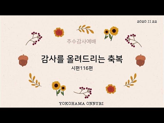 2020/11/22 감사를 올려드리는 축복(시편116편)