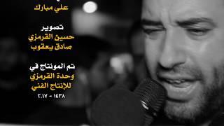 السلام | علي حمادي | ذكرى استشهاد اولاد مسلم ١٤٣٩ | موكب عذاري