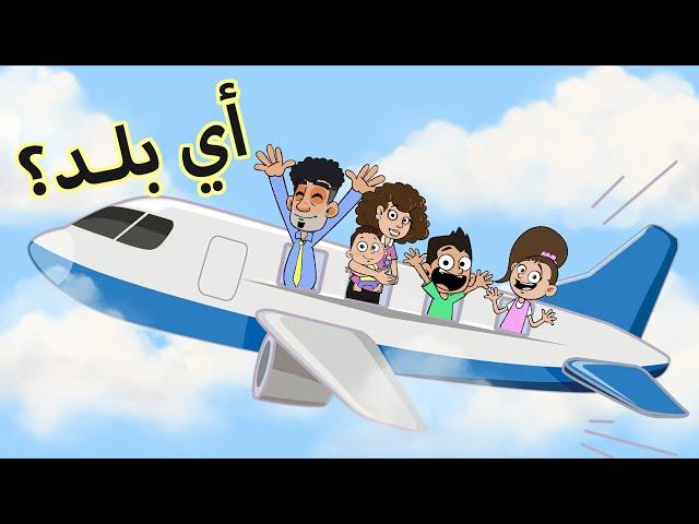 حياة عيلتنا:  دير بالك أبو سند -الجزء الثاني