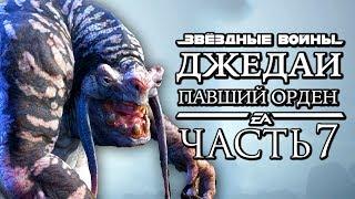 Прохождение Star Wars Jedi Fallen Order — Часть 7 БЕШЕНЫЙ ЗВЕРЬ ДЖОТАЗ