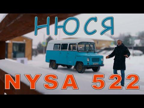 ПОЛЬСКИЙ РАФ/ Nysa 522 / Иван Зенкевич