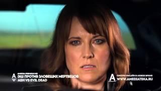 Эпизоды | Выпуск 54 | Эш против Зловещих мертвецов