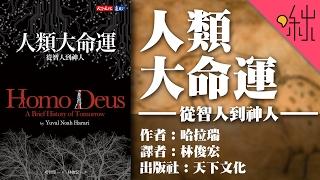 科技崇拜、信仰數據、人類如何成為神? | 人類大命運 Homo Deus | 啾讀。第4集 | 啾啾鞋