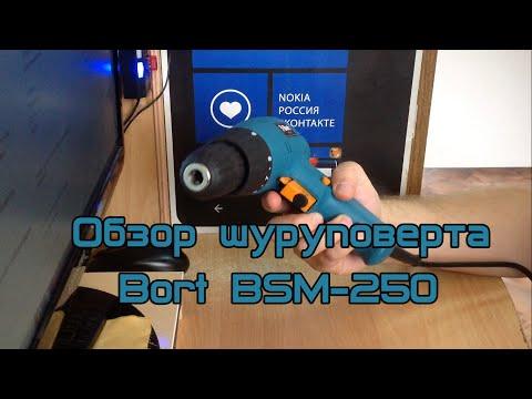 Обзор шуруповерта Bort BSM-250 + отзыв