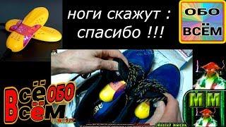 Сушилка для Обуви с Aliexpress. Как Просушить Обувь Быстро! МАСТЕР_МЫСЛИ ВСЁ_ОБО_ВСЁМ. как Выбрать Сушилку для Обуви