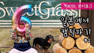 일본캠핑 브이로그 ️ 한일가족의 갬성캠핑 | 우중캠핑 …