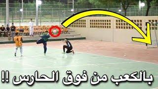 مباراة رقم ٧ في بطولة جامعة الامام للكليات | كلية الشريعة ضد السنه التحضيرية