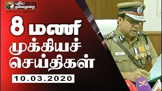 Puthiya Thalaimurai 8 AM News 10-03-2020