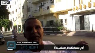 مصر العربية | أهالي البياضية بالأقصر نقل المستشفي كارثة