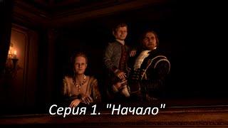 """Игрофильм """"Assassin's Creed: Сага о Новом Свете"""". 1 серия"""