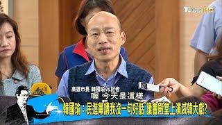 韓國瑜:有人抨擊、接著網軍和特定媒體 組合拳抹黑高雄? 少康戰情室 20190510