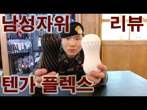 성인용품 남성 자위 기구 텐가 플렉스 리뷰