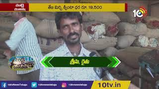 రికార్డ్ కొట్టిన మిర్చి ధరలు  Farmers Express Happiness With Mirchi Price Hike  Matti Manishi