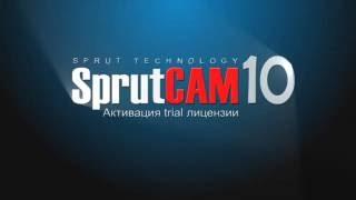 Активация триала в SprutCAM