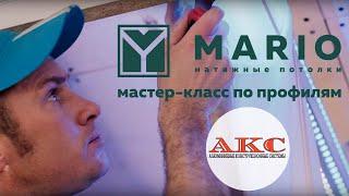 Натяжные потолки MARIO - мастер-класс с профилями AKS