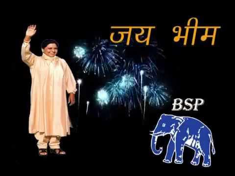 Bahujan samaj song - Bahin hamari Mayawati mahaan hai - बहन हमारी भारत कि शान है