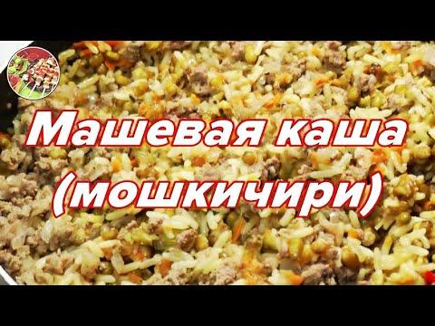 Кичари - рецепт с фото. Аюрведическая монодиета на кичари