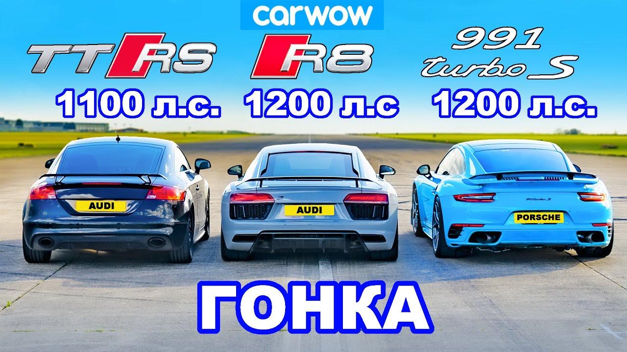 Audi TT RS (1100 л.с.) против R8 (1200 л.с.) против 911 Turbo (1100 л.с.) : ГОНКА