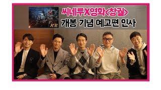 말하는예고|영화 [창궐], 신개념 야귀 액션 블록버스터!