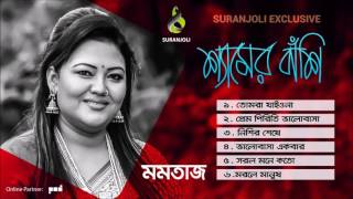 Shamer Bashi | শ্যামের বাঁশি | Momtaz | Bangla New Song | Eid-ul-Azha 2016 | Suranjoli
