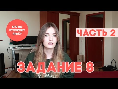 ЗАДАНИЕ 8 В ЕГЭ ПО РУССКОМУ // ЧАСТЬ 2