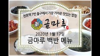 성내동맛집 천호역 맛있는 밥집 금마루 백반 2020년 …