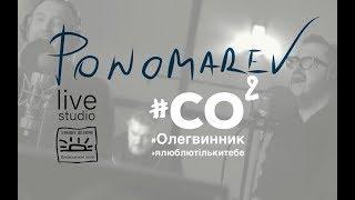Смотреть клип Олег Винник, Олександр Пономарьов - Я Люблю Тільки Тебе