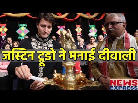 Canadian PM ने Celebrate किया Diwali, Twitter पर Share की Photo