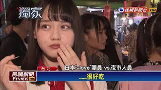 【民視即時新聞】日本AKB48師妹團「Love」(音譯:Ikorabu),今天(25...