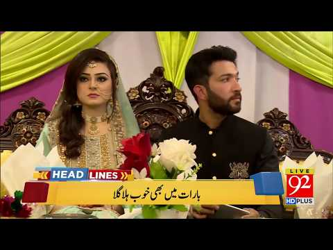 92 News Headlines 12:00 AM  - 14 February 2018 - 92NewsHDPlus