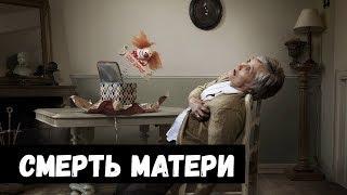 К чему снится СМЕРТЬ МАТЕРИ или видеть как МАМА УМЕРЛА во сне ★ Толкование Снов ★ СОННИК 3.0™