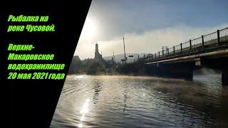 Рыбалка на реке Чусовой Верхне Макаровское водохранилище 20 мая 2021 года