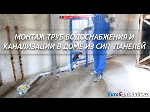 Монтаж труб водоснабжения и канализации в доме из СИП панелей