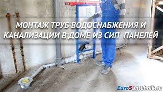 Монтаж труб водоснабжения и канализации в доме из СИП панелей(, 2014-11-05T13:12:48.000Z)
