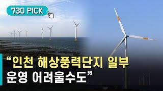 """인천시 해상풍력발전단지 추진 """"풍황계측기 일부…"""
