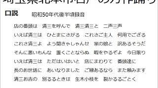 口説(お吉清三)  (埼玉県北本市石戸の万作踊り) 昭和50年代後半録音