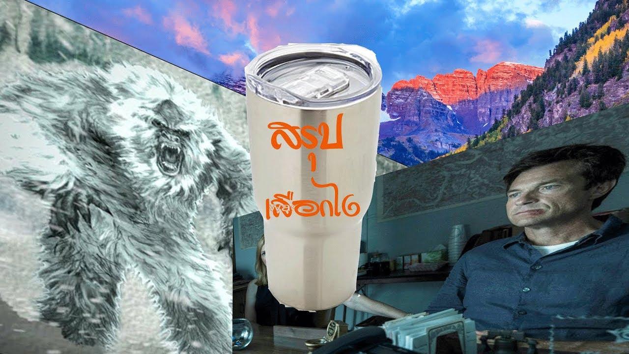 บ่นไปรีวิวไป EP.17 : สรุป แก้ว ozark trail Yeti Rocky เว็บไทย ของปลอม!!! และอุปกรณ์เสริม (ใช้จริง)