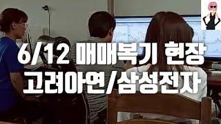 (6월 12일)장영한주식TV|한국주식 매매복기 현장|고려아연,삼성전자| (feat.기다림도 좋은 전략이다)