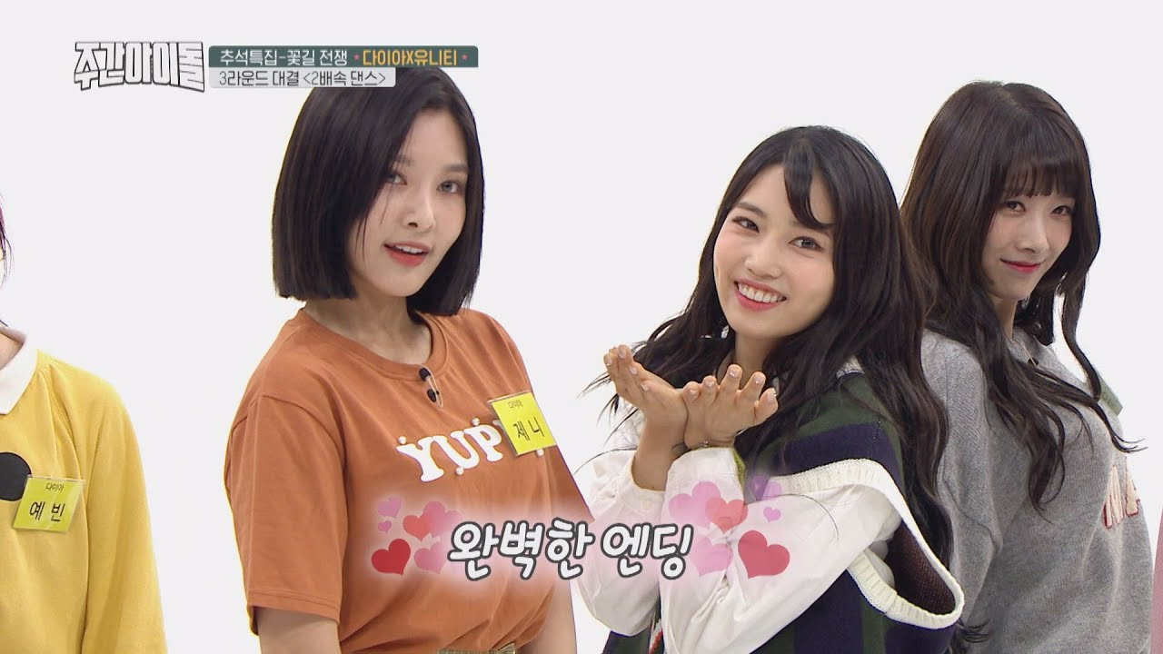 Uni T and DIA have a fierce dance competition on 'Weekly Idol