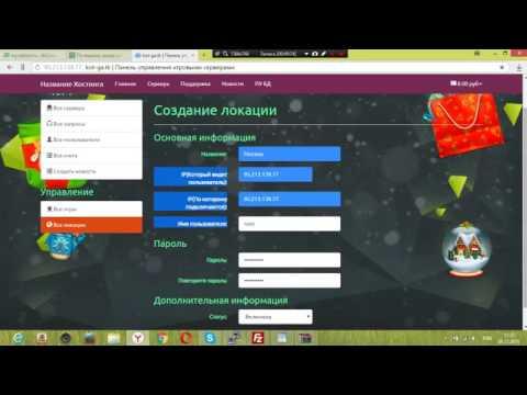 Хостинг бесплатно для игр создание хостинги серверов самп рп