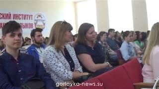 Концерт бардов в горловском ОО ВПО ГИИЯ 22 сентября 2017 г.