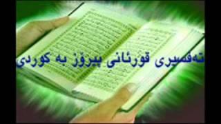 Quran Ba Kurdi 84  قورئانی پیرۆز بهکوردی سورهتی الإنشقاق