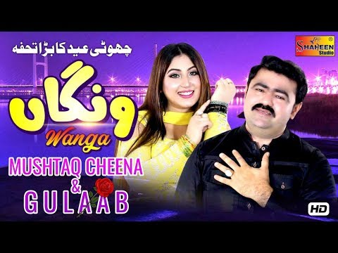 Wangan  Mushtaq Ahmad Cheena & Gulaab  Latest Saraiki And Punjabi Song  Official Video 2020