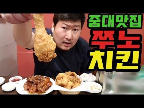 중앙대 대표 치킨 맛집 [[쭈노치킨]] 먹방!! - Mukbang eating show