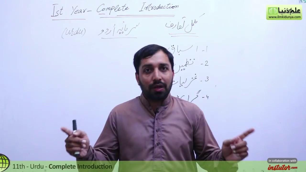 Urdu First Year,lec 1,Complete Introduction Urdu -11th class Urdu