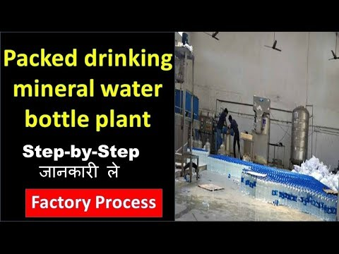पैक्ड ड्रिंकिंग बोतल बिज़नस आईडिया packed drinking mineral water bottle plant business idea